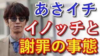 ユースケサンタマリアがやらかす…NHKあさイチでとんでも発言…【人気タレ...