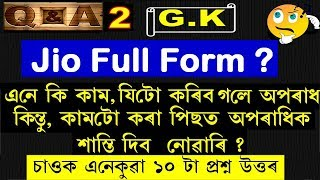 10 Mind Booster Common Sense Question & Answer in Assamese.