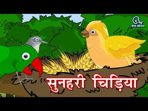 Hindi Animated Story - Sunehri Chidiya | सुनहरी चिड़िया | Golden Bird