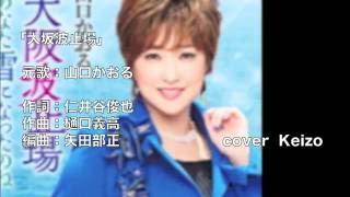 2016年9月7日発売! 山口かおるさんの「 大阪波止場」を唄わせていただ...