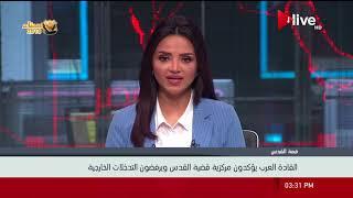 أبرز ما جاء في كلمة الرئيس السيسي أمام القمة العربية الـ29 المنعقدة بالسعودية - د. مختار غباشي