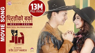 new nepali movie shatru gate song piratiko barko kali prasad ft paul aanchal