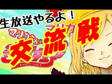 【マリオカート8DX交流戦】GzK vs SH【通話あり】