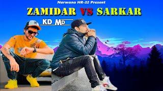 Zamidar Vs. Sarkar MD KD official Desi Rock New Haryanvi Song