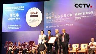 《华人世界》 20190610| CCTV中文国际