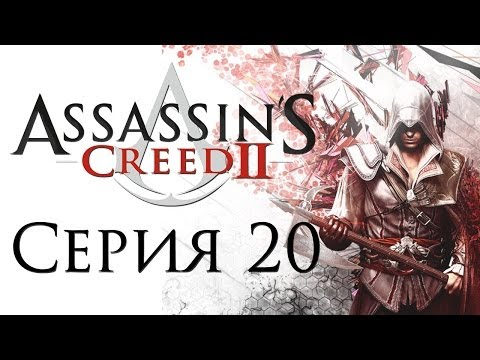 Assassins Creed 2 · [4K 60FPS]