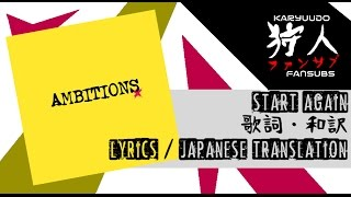 ONE OK ROCK - Start Again [歌詞・和訳 (Lyrics/Japanese Translation)]