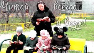 Библионочь 2016 -  ''Читай Кино!'', Библиотека №4, г. Реутов