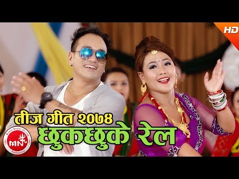 New  Teej Song 2074 | Chhuk Chhuke Rail - Dipu Magar & Renu Rana Magar Ft. Ramji Khand & Parbati Rai