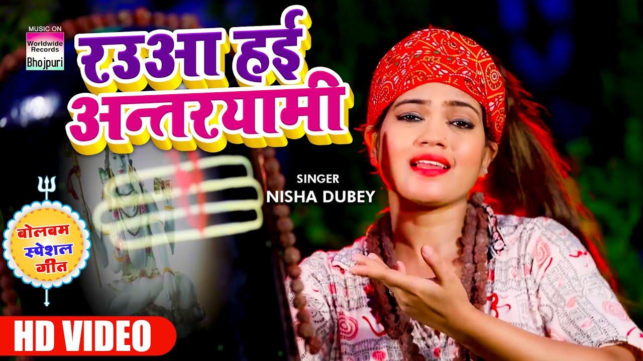 #Nisha Dubey - रउआ हई अन्तरयामी  काँवर गीत 2021 | बोल बम | HD VIDEO