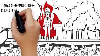 田舎の社会人学校(社会保険労務士法人リライエ様)【アニメdePR制作実績】