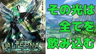 【黒猫のウィズ】ALTERNA ~腐蝕の聖域~ 覇級 二度と引き返せない… 解説攻略 thumbnail