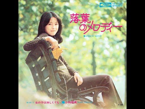 落葉のメロディー 🍃 小林麻美