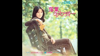 小林麻美 - 落葉のメロディー