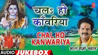CHAL HO KANWARIYA | BHOJPURI KANWAR BHAJANS AUDIO JUKEBOX | SINGER - BHARAT SHARMA VYAS |