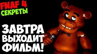 Five Nights At Freddy's 4 - ФИЛЬМ FNAF ВЫХОДИТ ЗАВТРА!- 5 ночей у Фредди