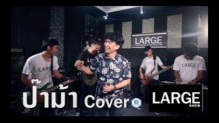 ปาป๊า มาม๊า Cover by Large Band