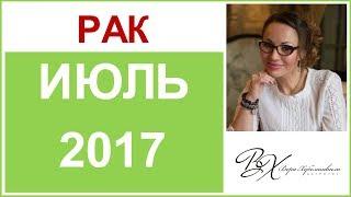 РАК Гороскоп на ИЮЛЬ 2017г. - астролог Вера Хубелашвили