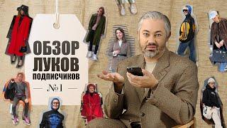 Александр Рогов/ОБЗОР ЛУКОВ ПОДПИСЧИКОВ #1