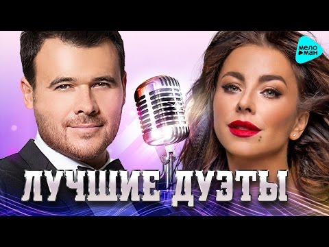 Best and New Duets. Autumn 2016. The most romantic love songs. Ani Lorak, EMIN.