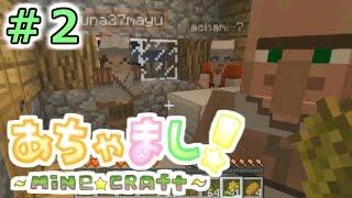 【PS3マインクラフト実況】自由気まま!あちゃましクラフト!#2