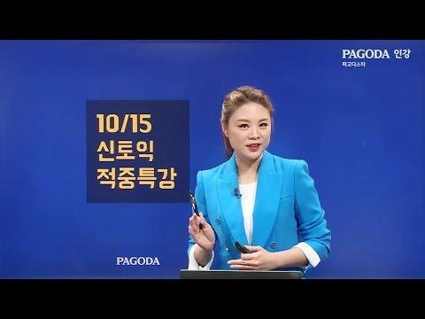 [파고다토익] 17/10/15 신토익 적중특강-LC에이프릴김 (신촌 1타토익)