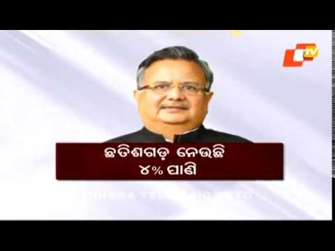 Raman Singh Campaigns in Odisha