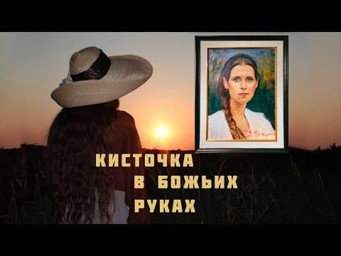 Светлана Копылова - Кисточка в Божьих руках (ПОКРОВ, 2013)
