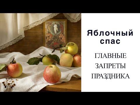 Яблочный Спас 19