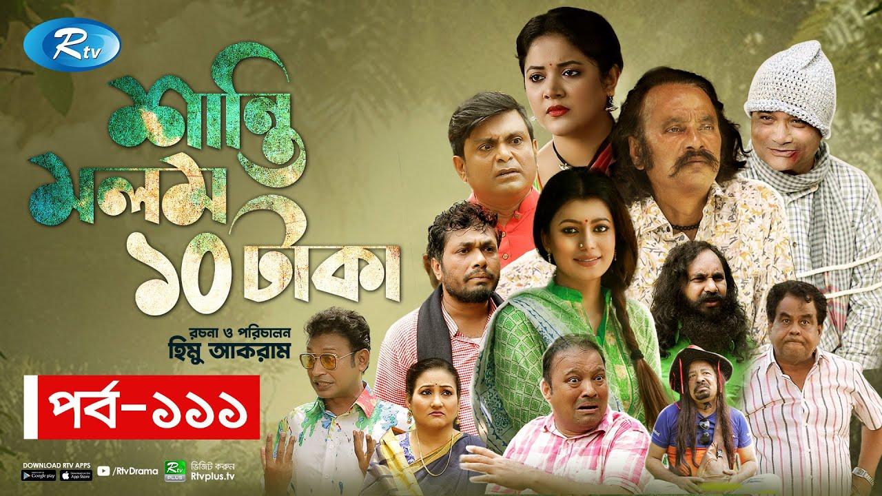 Shanti Molom 10 Taka | শান্তি মলম ১০ টাকা | Ep 111 | Salauddin Lavlu | Tanzika Amin | Rtv Natok