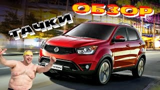Test Drive обзор SsangYong Аctyon недорогой автомобиль Citroen