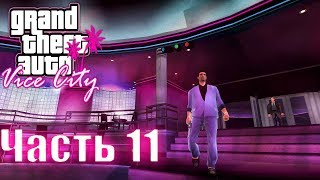 гта вайсити [Grand Theft Auto: Vice City)#11:Клуб малибу!