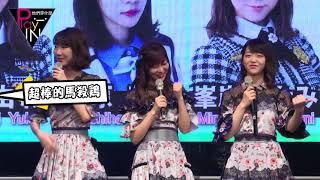 日本女團AKB48來了11號登台舉辦見面會團員指原莉乃柏木由紀峯岸Minami ...