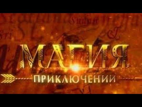 """Передача """"Магия приключений"""" Об Армянской церкви."""