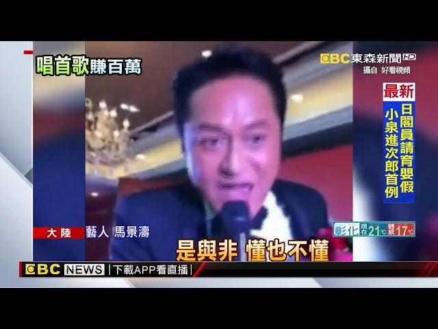 馬景濤變婚禮歌手? 一首歌要價130萬台幣