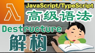 Javascript 中文教学 - 高级语法篇 - Destructure(解构) - @AWS Lambda【2级会员】