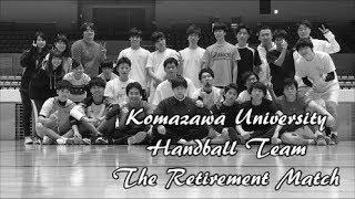 駒澤大学ハンドボール部 2017年12月19日 The Retirement Match