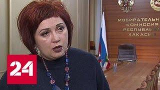 Выборы в Хакасии завершены. Все участки закрылись - Россия 24