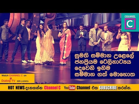 Sumathi Awards 2017#Devani Inima wins Popular Teledrama Award