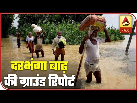Bihar Rain: Ground Report From Flooded Villages Of Darbhanga | ABP News