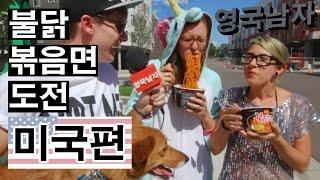 불닭볶음면 도전: 미국편!!  //  Fire Noodle Challenge: American Edition!!