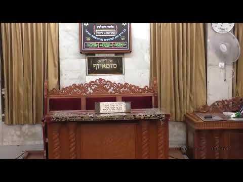 שידור חי בית הכנסת מוסיוף יום ראשון 1.9.19