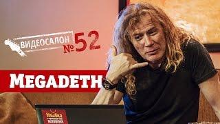 Download MEGADETH — Русские клипы глазами Дэйва Мастейна (Видеосалон №52) Mp3 and Videos