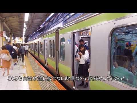 【非密着・急停車あり】渋谷駅 宇都宮型ATOS放送