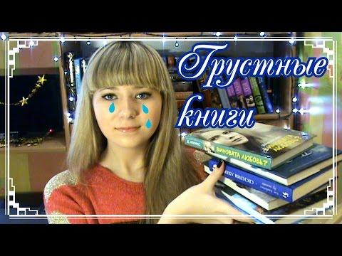 Из-За  Них Я Плакала! || Грустные книги