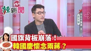 【辣新聞152】國旗背板崩落! 韓國慶懷念兩蔣? 2019.10.10