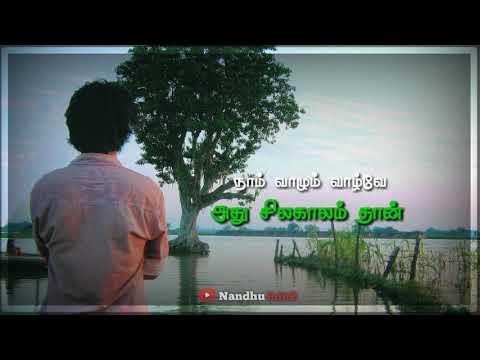 nadanthal-irandadi-!!😅song||tamil-whatsapp-status