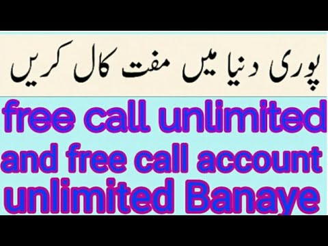 Free Call unlimited and unlimited account  and Urdu Hindi(2018