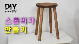 DIY 스톨의자 만들기 stall chair makin…