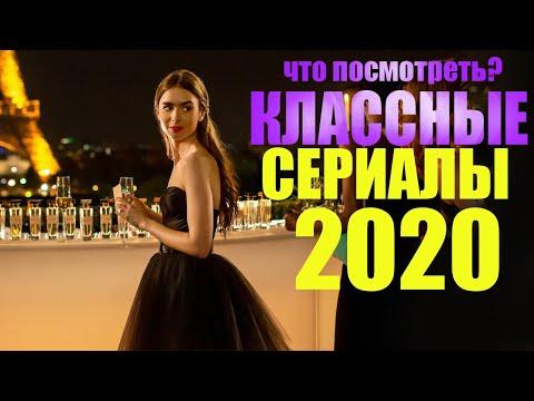 ЛУЧШИЕ НОВЫЕ СЕРИАЛЫ 2020,КОТОРЫЕ УЖЕ ВЫШЛИ/ ЧТО ПОСМОТРЕТЬ СЕРИАЛЫ 2020/ СОФЬЯ ПИКЧЕРС - Видео онлайн